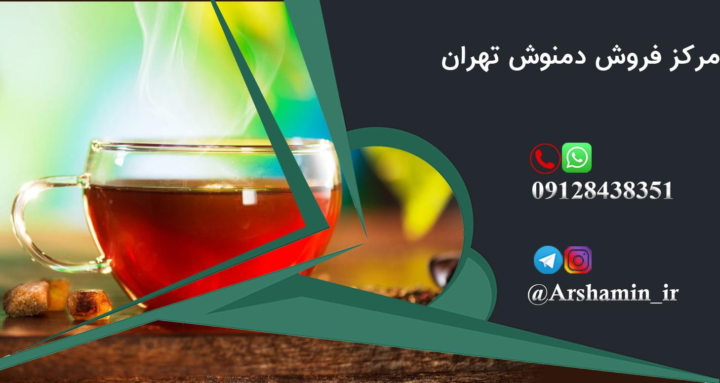 مرکز فروش دمنوش تهران