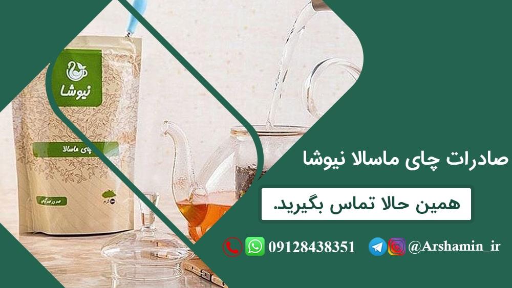 صادرات چای ماسالا نیوشا