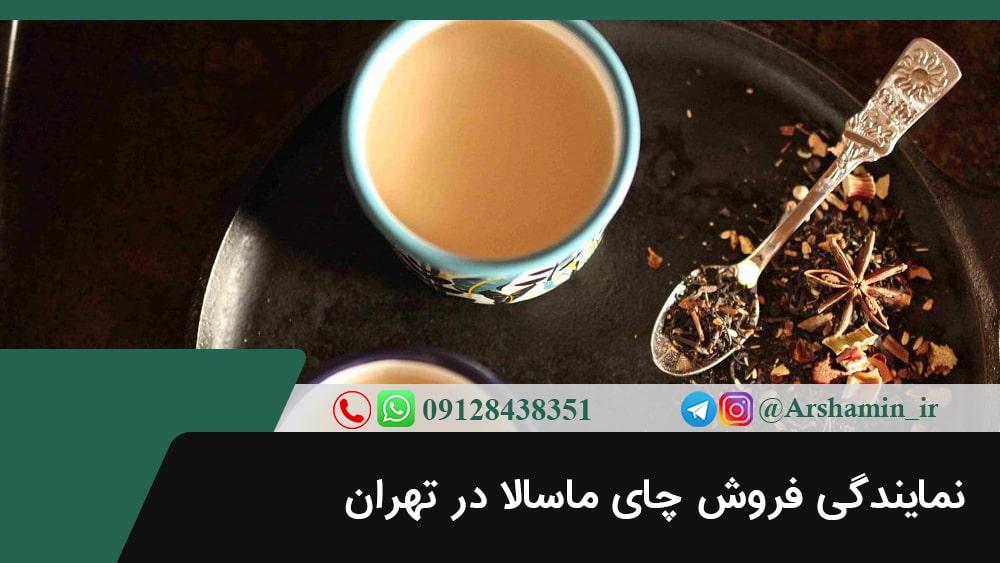 نمایندگی فروش چای ماسالا در تهران