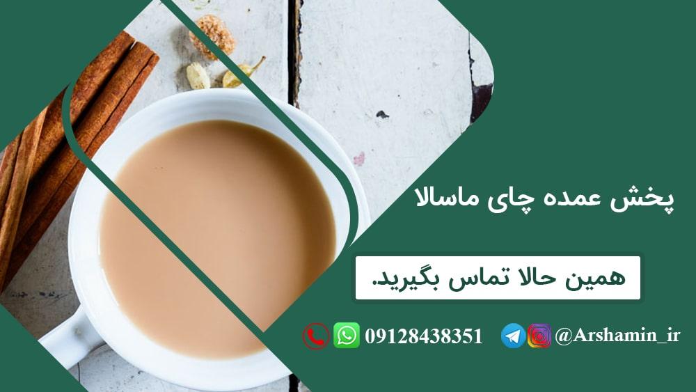 پخش عمده چای ماسالا