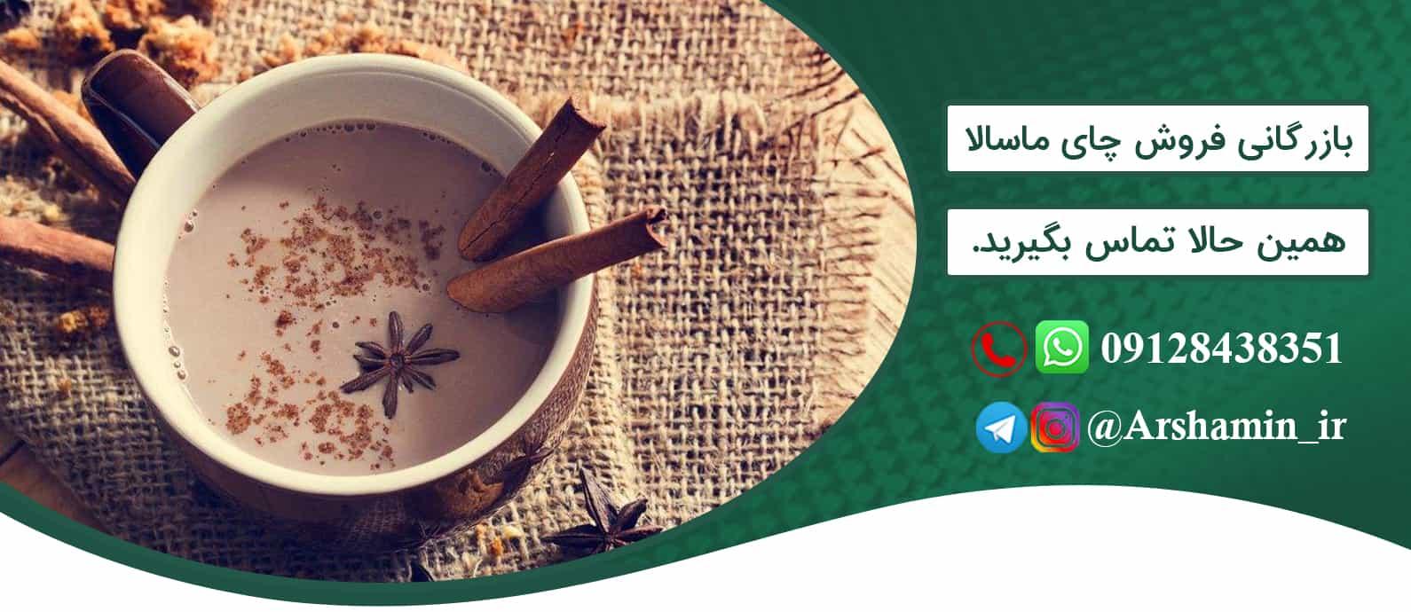 بازرگانی فروش چای ماسالا