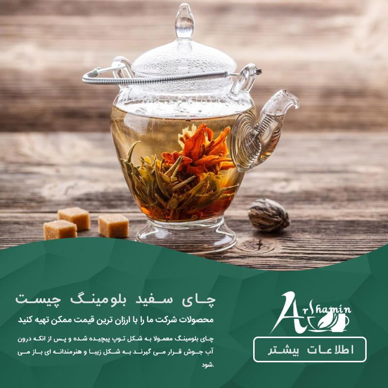 چای سفید بلومینگ چیست