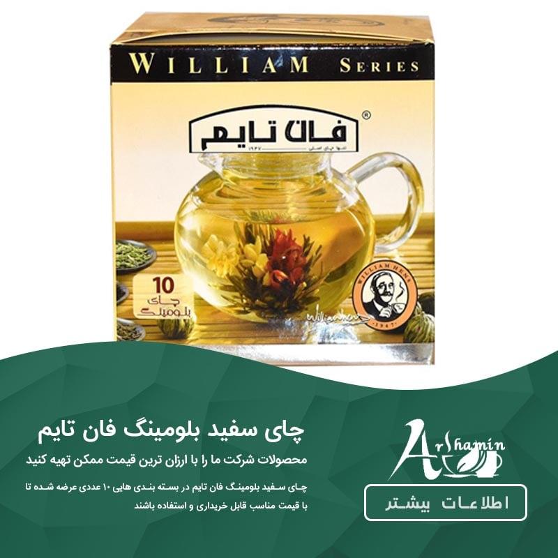 چای سفید بلومینگ 10 عددی فان تایم