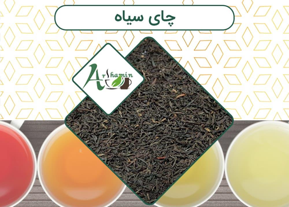 چای سیاه آرشامین