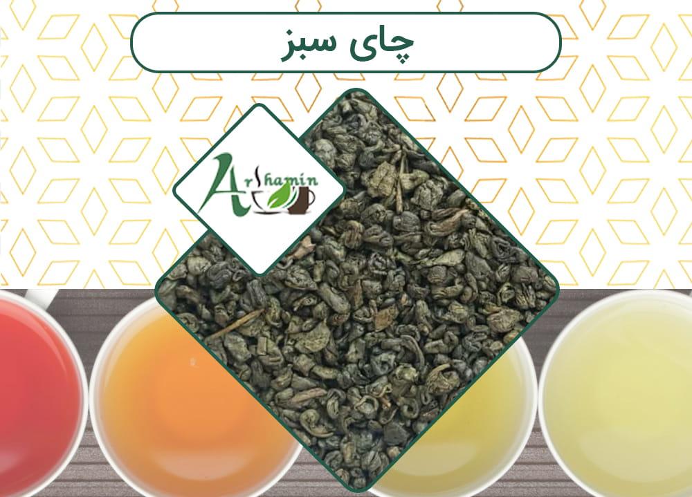 چای سبز آرشامین