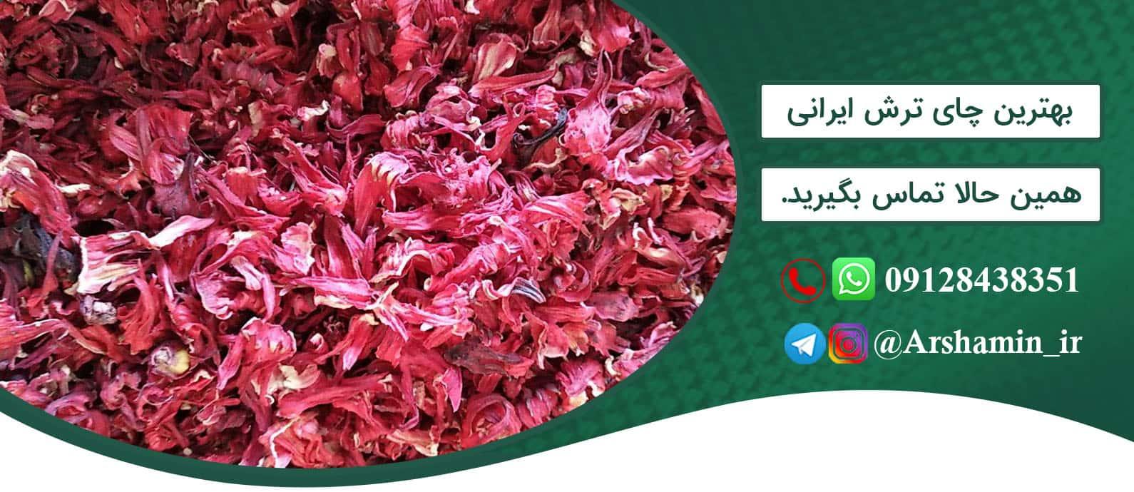 بهترین چای ترش ایرانی