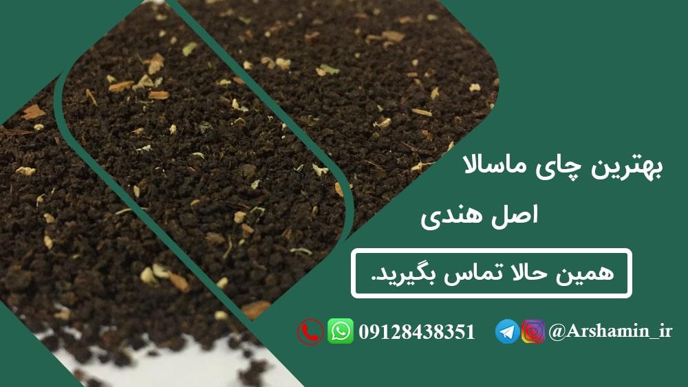 بهترین چای ماسالا اصل هندی