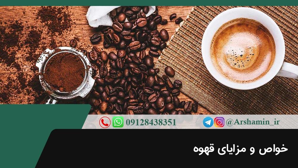خواص و مزایای قهوه