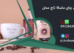 فروش چای ماسالا تاج محل