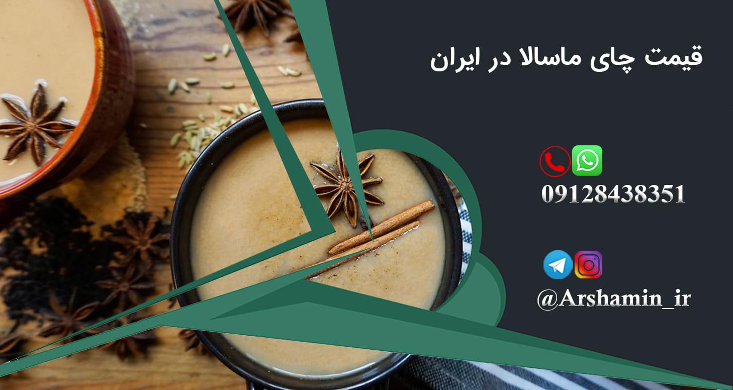 قیمت چای ماسالا در ایران