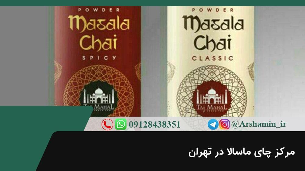 مرکز چای ماسالا در تهران