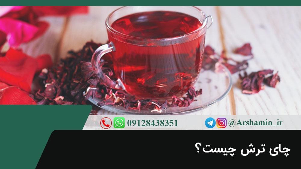 چای ترش چیست؟