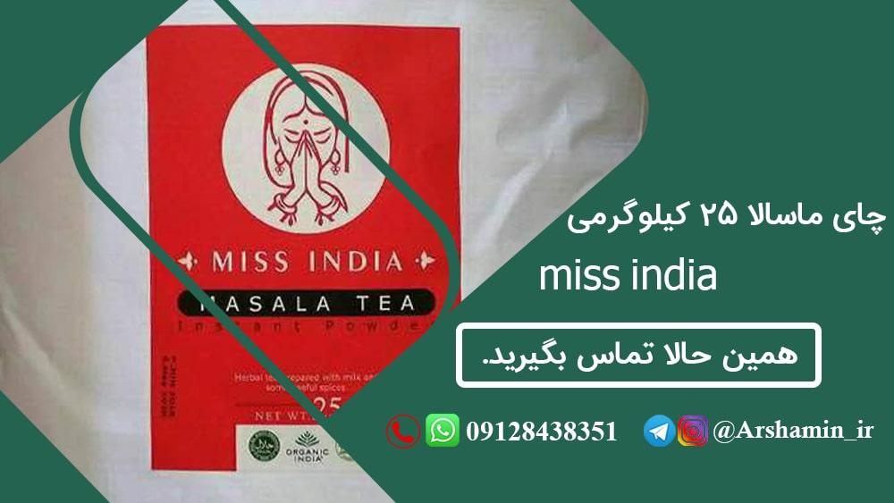 چای ماسالا 25 کیلوگرمی miss india