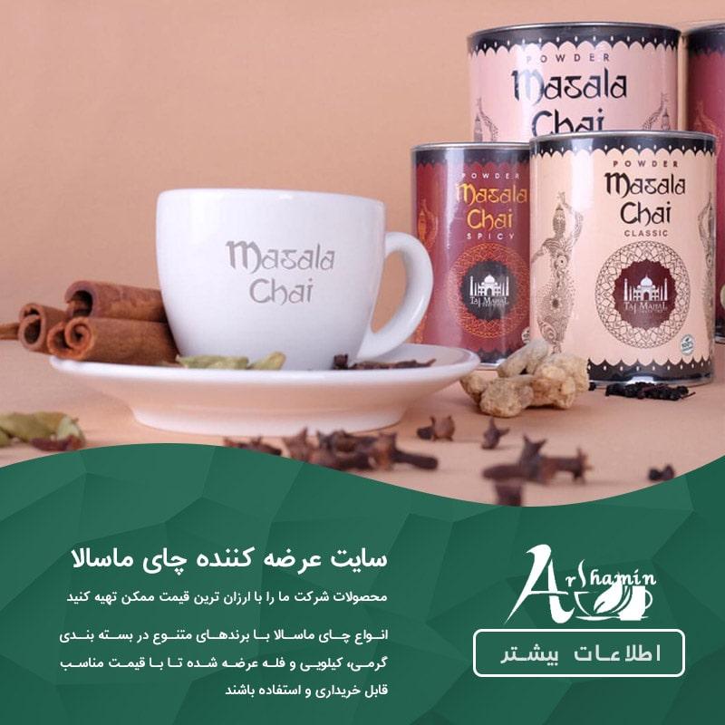 سایت عرضه کننده چای ماسالا