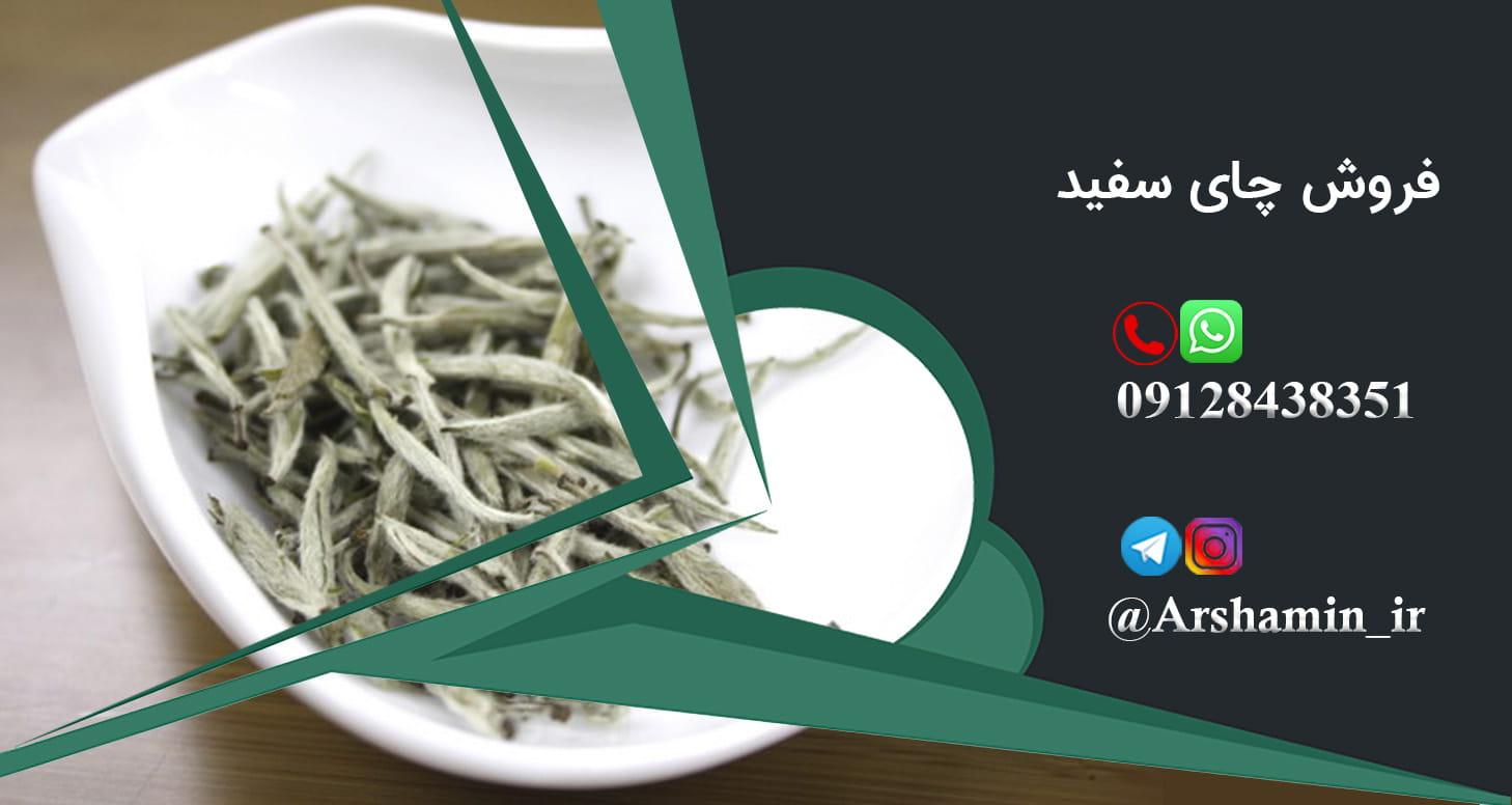 فروش چای سفید