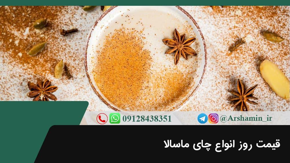 قیمت روز انواع چای ماسالا