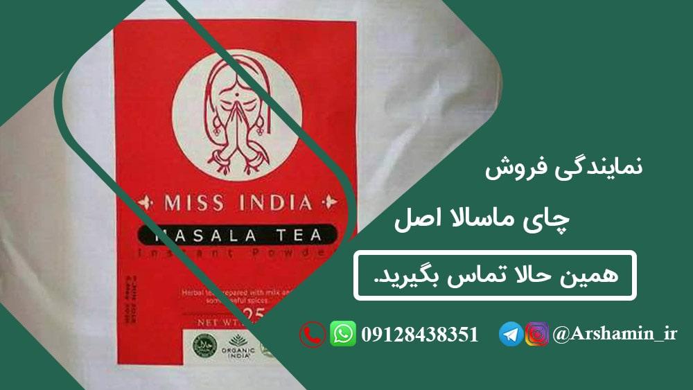 نمایندگی فروش چای ماسالا اصل