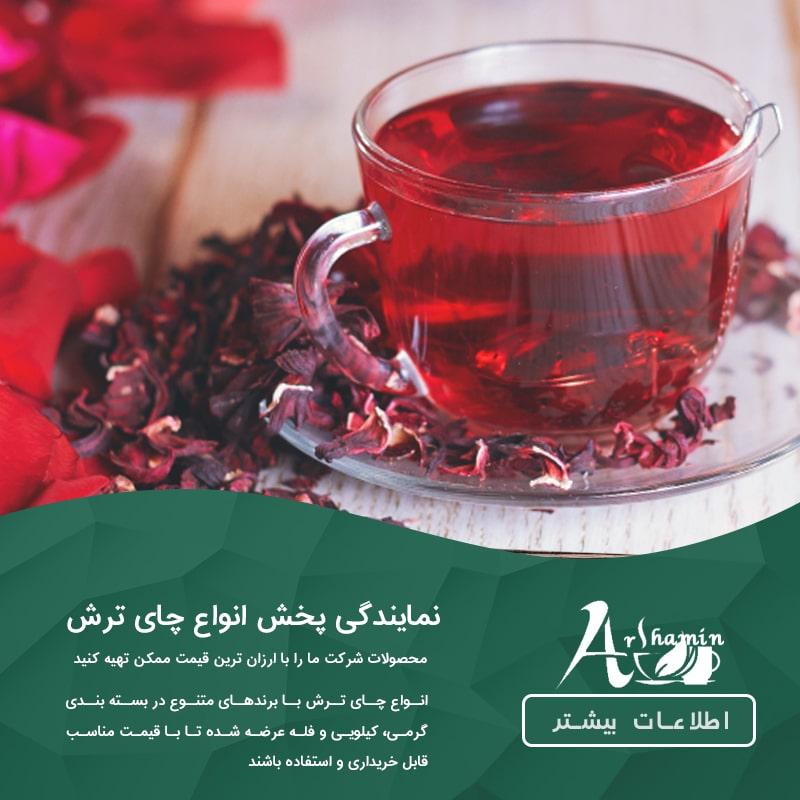 نمایندگی پخش انواع چای ترش