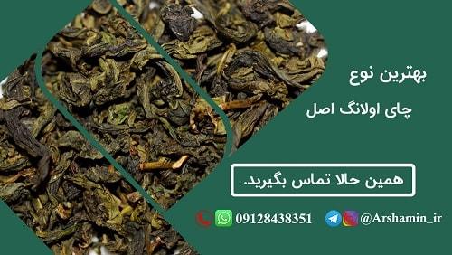 بهترین نوع چای اولانگ اصل
