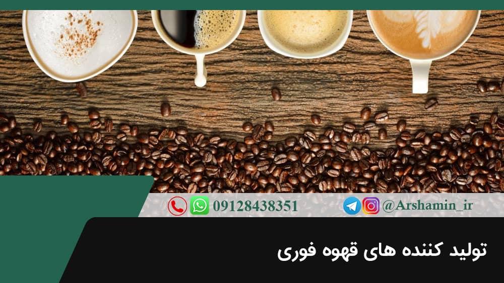 تولید کننده های قهوه فوری