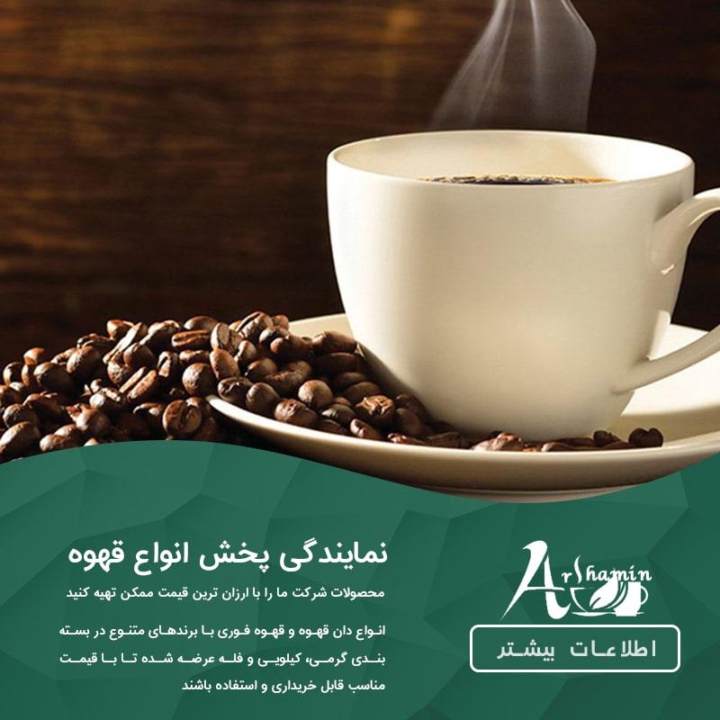نمایندگی پخش انواع قهوه