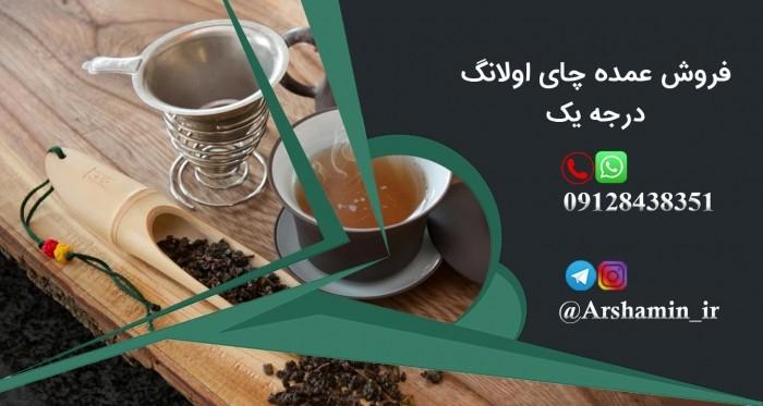 فروش عمده چای اولانگ