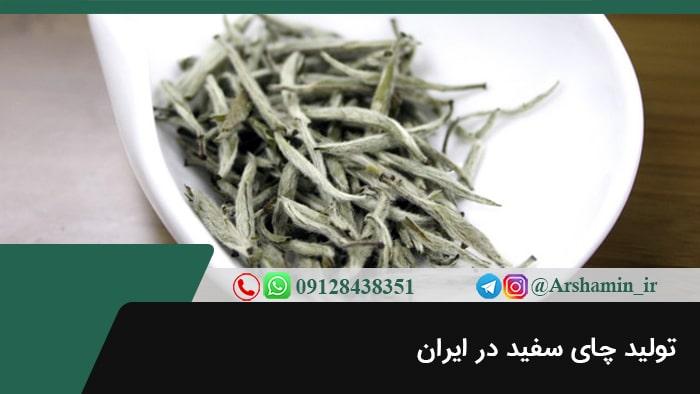 تولید چای سفید در ایران