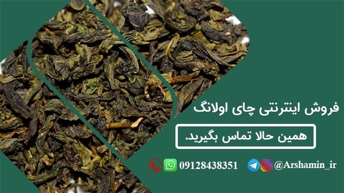 فروش اینترنتی چای اولانگ