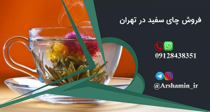 فروش چای سفید در تهران