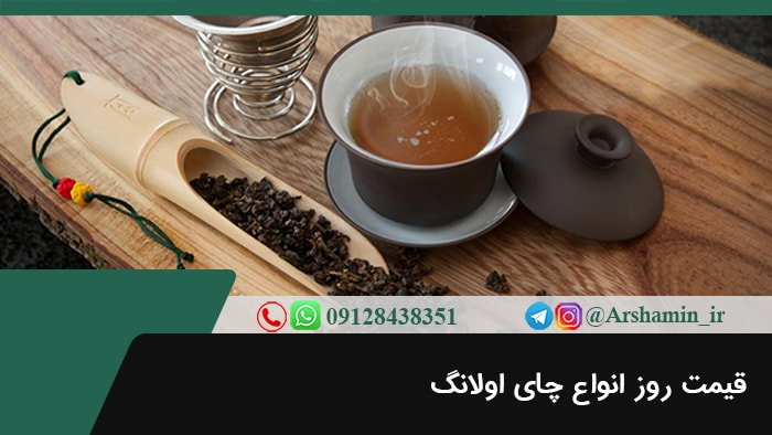 قیمت روز انواع چای اولانگ