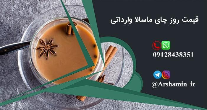 قیمت روز چای ماسالا وارداتی
