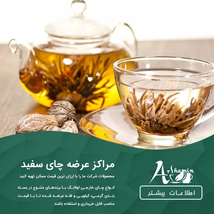 مراکز عرضه چای سفید