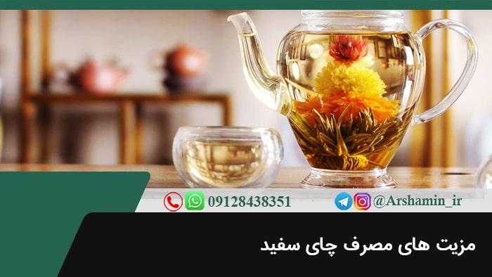 مزیت های مصرف چای سفید