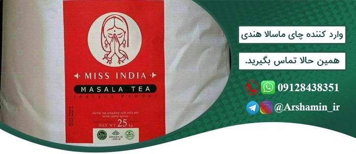 وارد کننده چای ماسالا هندی
