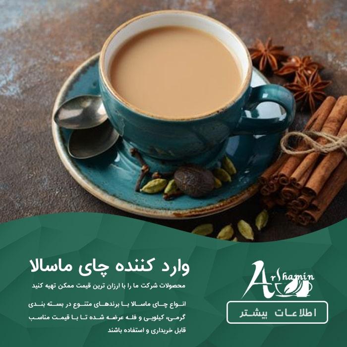 وارد کننده چای ماسالا