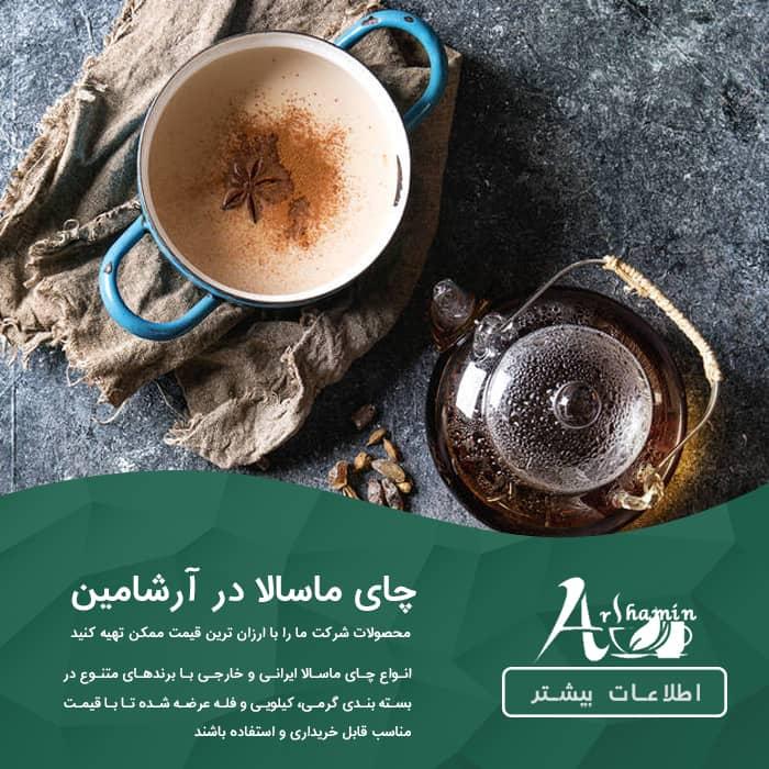 چای ماسالا در شرکت آرشامین