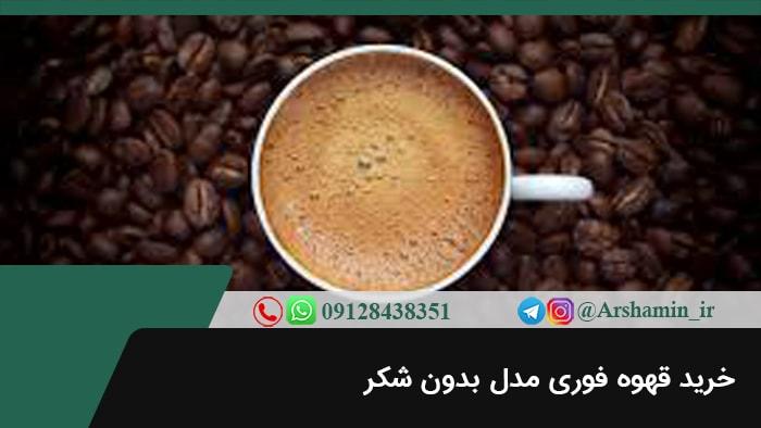 خرید قهوه فوری مدل بدون شکر