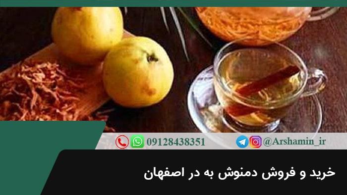 خرید و فروش دمنوش به در اصفهان