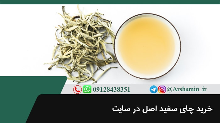 خرید چای سفید اصل در سایت