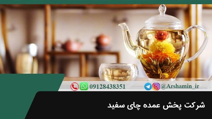 شرکت پخش عمده چای سفید