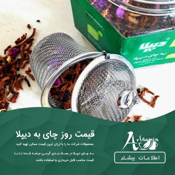 قیمت روز چای به دیپلا