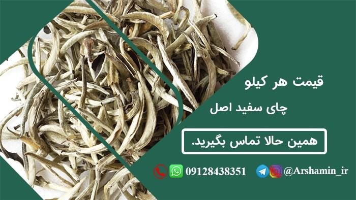 قیمت هر کیلو چای سفید اصل