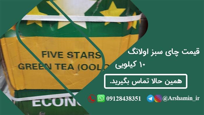 قیمت چای سبز اولانگ 10 کیلویی