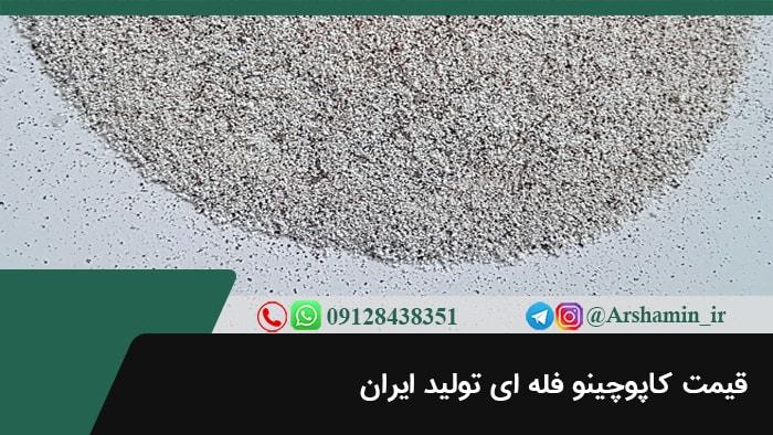 قیمت کاپوچینو فله ای تولید ایران