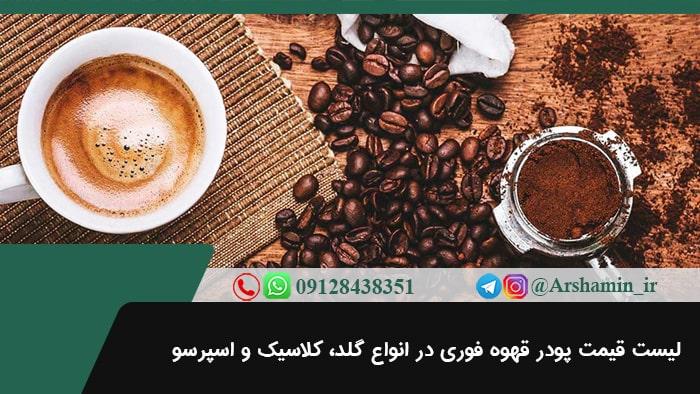 لیست قیمت پودر قهوه فوری