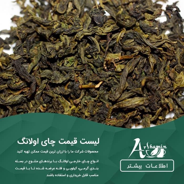 لیست قیمت چای اولانگ