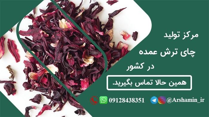 مرکز تولید چای ترش عمده در کشور