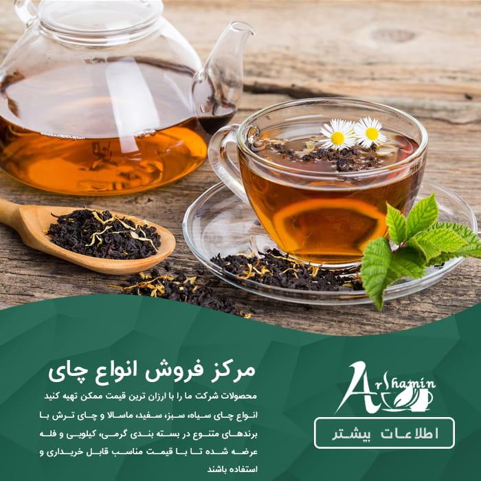 مرکز فروش انواع چای