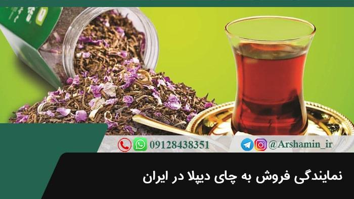 نمایندگی فروش به چای دیپلا