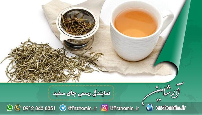 نمایندگی رسمی چای سفید